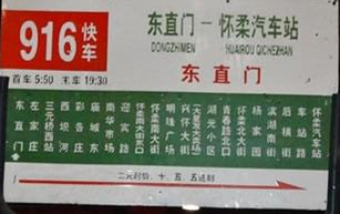 Chinese bus schedule
